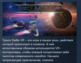 Space Battle VR STEAM KEY REGION FREE GLOBAL 2019