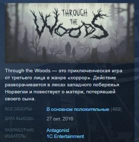 Through the Woods STEAM KEY REGION FREE GLOBAL 2019