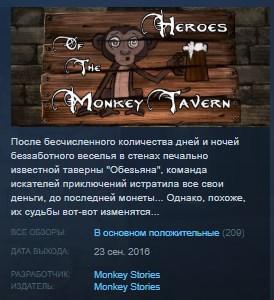 Heroes of the Monkey Tavern STEAM KEY REGION FREE 2019