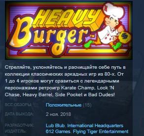 Heavy Burger STEAM KEY REGION FREE GLOBAL 2019