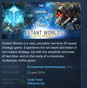 Distant Worlds: Universe STEAM KEY REGION FREE GLOBAL