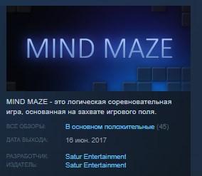 Mind Maze STEAM KEY REGION FREE GLOBAL 2019