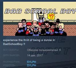 Bad School Boy STEAM KEY REGION FREE GLOBAL 2019