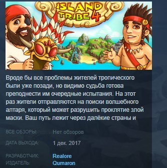 Island Tribe 4 STEAM KEY REGION FREE GLOBAL 2019