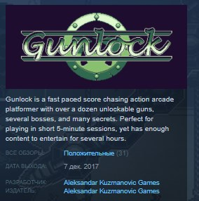 Gunlock STEAM KEY REGION FREE GLOBAL 2019