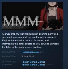 MMM: Murder Most Misfortunate STEAM KEY REGION FREE 2019