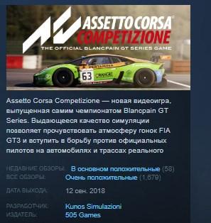 Assetto Corsa Competizione STEAM KEY RU+CIS LICENSE 💎 2019