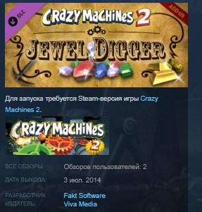 Crazy Machines 2 - Jewel Digger DLC STEAM KEY GLOBAL 2019