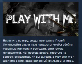 PLAY WITH ME STEAM KEY REGION FREE GLOBAL 2019