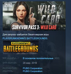 PUBG Survivor Pass 3: Wild Card 💎DLC STEAM KEY LICENSE