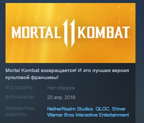 Mortal Kombat 11 💎STEAM KEY RU+CIS LICENSE