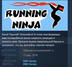 Running Ninja STEAM KEY REGION FREE GLOBAL