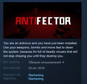 ANTIFECTOR STEAM KEY REGION FREE GLOBAL