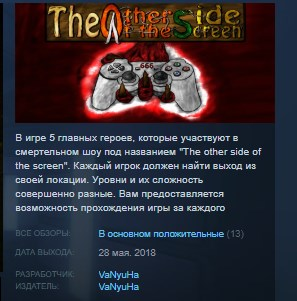 The Other Side Of The Screen STEAM KEY REGION FREE GLOB