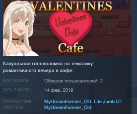 Фотография valentines cafe steam key region free global