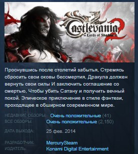 Castlevania Lords of Shadow 2 STEAM KEY LICENSE 💎