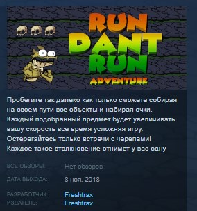 Run Dant Run STEAM KEY REGION FREE GLOBAL