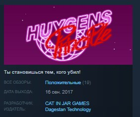 Huygens Principle STEAM KEY REGION FREE GLOBAL