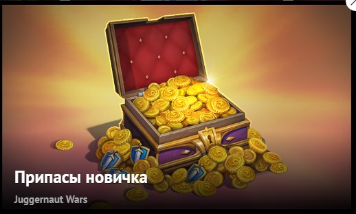 Juggernaut Wars - New Kicks Supplies Premium KEY