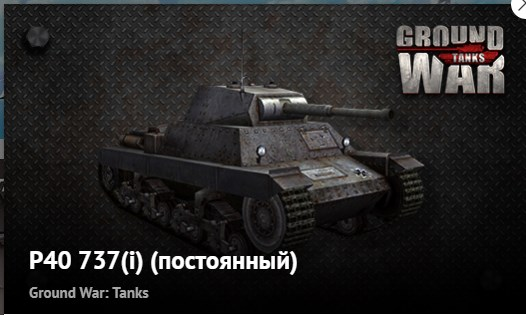 Ground War: Tanks P40 737(i) (постоянный) PREMIUM KEY