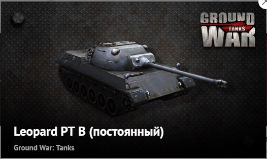 Ground War: Tanks Leopard PT B (постоянный) PREMIUM KEY