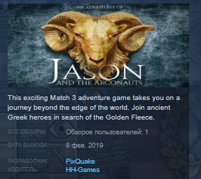 The Adventures of Jason and the Argonauts STEAM KEY