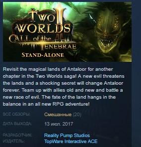 Two Worlds II HD Call of the Tenebrae STEAM KEY GLOBAL