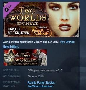Two Worlds Soundtrack by Harold Faltermayer STEAM KEY