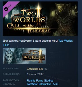 Two Worlds II - Call of the Tenebrae STEAM KEY GLOBAL💎