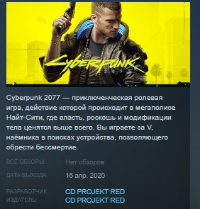 Cyberpunk 2077 STEAM GIFT RU