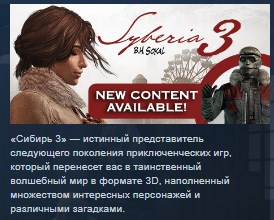Syberia 3 STEAM KEY REGION FREE GLOBAL 💎