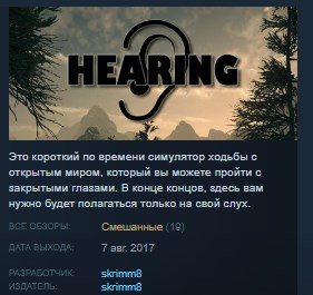 Hearing STEAM KEY REGION FREE GLOBAL