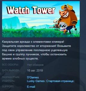 Фотография watch tower steam key region free global