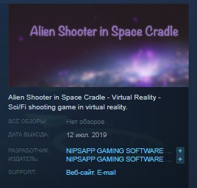 Alien Shooter in Space Cradle - Virtual Reality STEAM