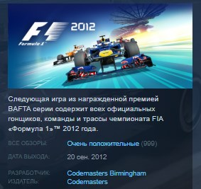 FORMULA F1 2012 STEAM KEY RU+CIS LICENSE 💎