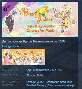 100% Orange Juice Saki & Kyousuke Character Pack STEAM