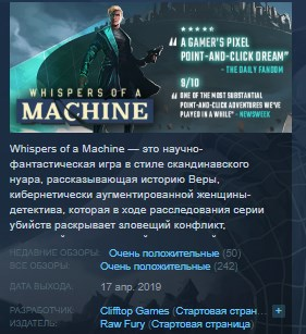 Whispers of a Machine STEAM KEY REGION FREE GLOBAL 💎