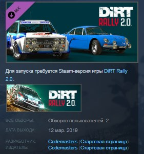 DiRT Rally 2.0 - H2 RWD Double Pack STEAM KEY GLOBAL💎