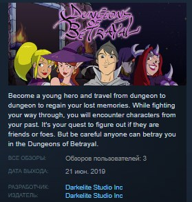 Dungeons of Betrayal STEAM KEY REGION FREE GLOBAL
