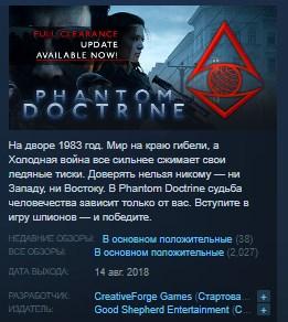 Фотография phantom doctrine 💎 steam key region free global