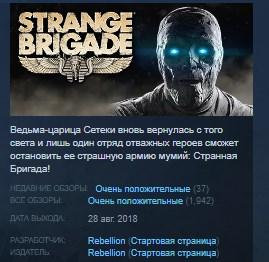 Strange Brigade 💎STEAM KEY REGION FREE GLOBAL ЛИЦЕНЗИЯ