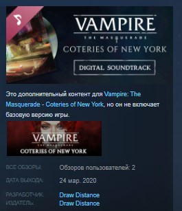 Vampire The Masquerade Coteries of New York Soundtrack