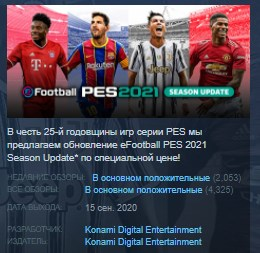 eFootball PES 2021 SEASON UPDATE FC BARCELONA EDITION