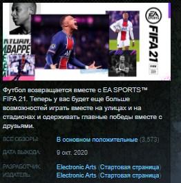 EA SPORTS FIFA 21 💎STEAM GIFT RU ЛИЦЕНЗИЯ