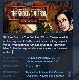 Фотография broken sword 2 the smoking mirror: remastered steam key