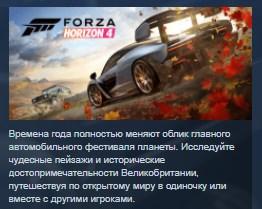 Forza Horizon 4 💎 STEAM GIFT RU