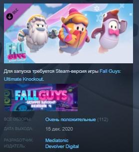 Fall Guys - Icy Adventure Pack 💎 STEAM GIFT RU