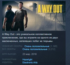 A Way Out 💎 STEAM GIFT RU