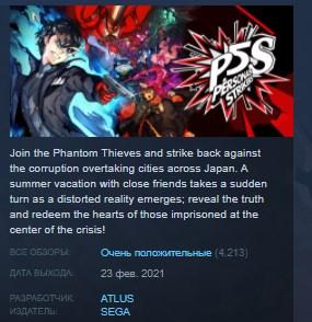 Persona 5 Strikers 💎 STEAM GIFT RU