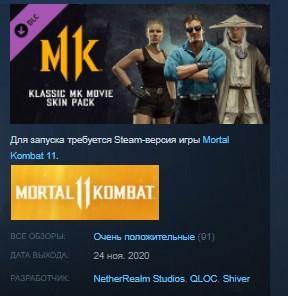 Mortal Kombat 11 Klassic MK Movie Skin Pack STEAM GIFT